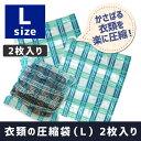 圧縮袋 衣類の圧縮袋 Lサイズ 2枚入り 衣類用 旅行用品 トラベルグッズ 便利グッズ 日本製 JTB-517014