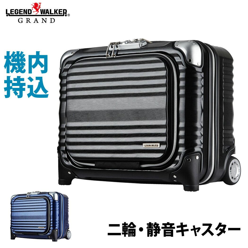 スーツケース キャリーケース キャリーバッグ ビジネスキャリー 機内持ち込み 可 ノートパソコン PC SS サイズ 2日 3日 小型 超軽量 LEGEND WALKER GRAND レジェンドウォーカーグラン 6605-45【10P05Nov16】