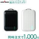 【スーツケースと同梱専用】モバイルバッテリー 2200mAh...
