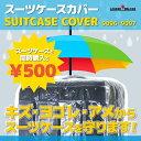 スーツケースと同時購入で500円 スーツケースカバー Mサイズ Lサイズ スーツケース用 カバー 旅行かばん用 ※スーツケースは付属しません w-9096-9097