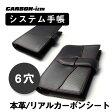 システム手帳 バインダー 本革 リアルカーボン CARBON-izm Archシリーズ カーボン カーボンイズム carbon 穴6 CB100-002 【AMS015-CB100】