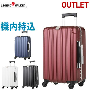 アウトレット スーツケース キャリー キャリーバッグ 持ち込み レジェンドウォーカー