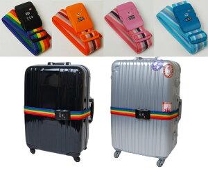 TSAロック搭載ダイヤルロック式スーツケースベルトカラフルな4色SB-791