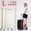 スーツケース キャリーケース キャリーバッグ 1年保証 大型...