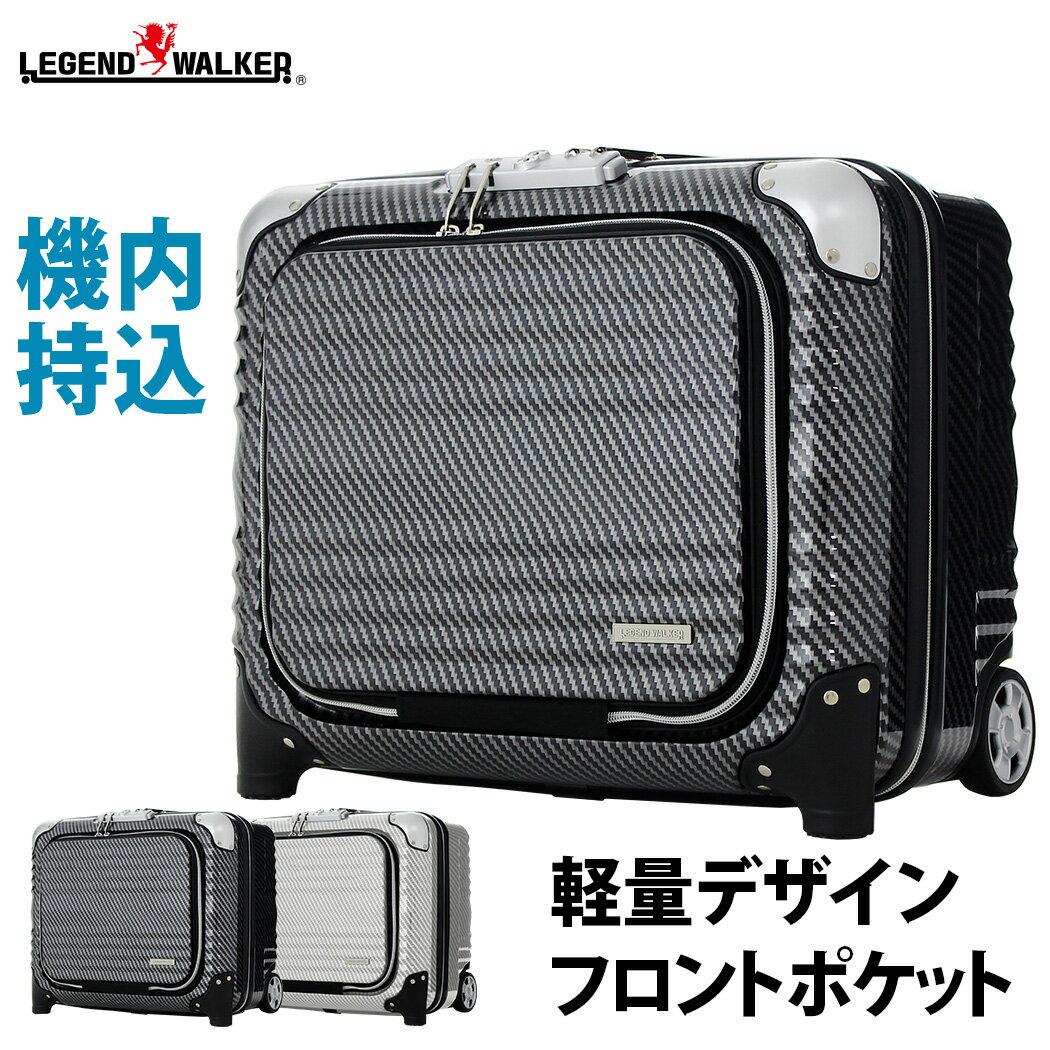 キャリーバッグ ビジネスキャリー スーツケース ビジネスバッグ 機内持ち込み レジェンドウ…...:travelworld:10003848