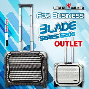 スーツケース キャリー キャリーバッグ ビジネス シリーズ ビジネスキャリーケース アウトレット