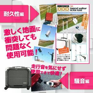 (アウトレット)スーツケース(LEGENDWALKER:レジェンドウォーカー)SSサイズ(1泊2泊3泊)(B-6206-44)