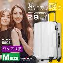 【難あり】【ワケアリ】【不具合症状をご確認ください】LEGEND WALKER E-5603-59 PCファイバー 優れた復元力 スーツケース BLADE 59cm ..