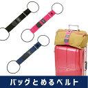 バッグとめるベルト プラス トラベルグッズ 旅行用品 ベルト スーツケース用 荷物固定用ベルト 『JTB-510096』