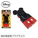 海外用変換プラグサスケ ディズニー ミッキーマウス NTI-...
