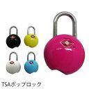 南京錠 TSAポップロック カラフル 鍵 トラベルグッズ 旅行用品 TSAロック JTB-51100...