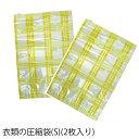 圧縮袋 衣類の圧縮袋 Sサイズ 2枚入り 衣類用 旅行用品 トラベルグッズ 便利グッズ 日本製 JTB-517010