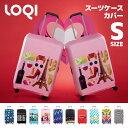 シンプルなスーツケースがオシャレに変身! LOQI-COVER-4-S