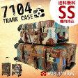 【1604円引き!スーパーSALE特別価格】トランクケース トランク スーツケース キャリーケース キャリーバッグ 旅行用品 1〜3日 SS サイズ 小型 7104-43 【20P03Dec16】