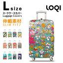 【10倍ポイント5月25日1:59まで】LOQIスーツケース キャリーケース キャリーバッグカバー Lサイズ スーツケース キャリーケース キャリーバッグ用ジャケット ※スーツケースは付属しません LOQI-COVER-L