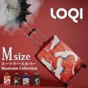 LOQIスーツケース キャリーケース キャリーバッグカバー Mサイズ スーツケース用ジャケット ミュージアムコレクション ※スーツケースは付属しません LOQI...