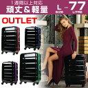 スーツケース キャリーケース キャリーバッグ 旅行用品 フレーム アウトレット 超軽量