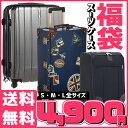 【福袋】【ラッキーバッグ】【大特価!!】【スーツケース全サイ...