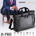 【メーカー取り寄せ後発送】トートブリーフ ビジネスバッグ バッグ エンドー鞄 通勤 バック NEOPRO COMMUTE LIGHT【ENDO-2-760】