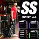 スーツケース W1-6016-47 機内持ち込み 小型 SSサイズ 1日2日3日