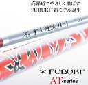 取寄せ商品 代引き不可:発送7営業日前後 三菱レイヨン フブキ ATシリーズ シャフト / Mitsubishi Rayon Fubuki AT50 shaft