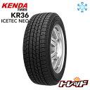 【2本以上送料無料】KENDA ICETEC NEO KR36 205/70R15 ケンダ アイステックネオ KR-36 新品 輸入スタッドレスタイヤ