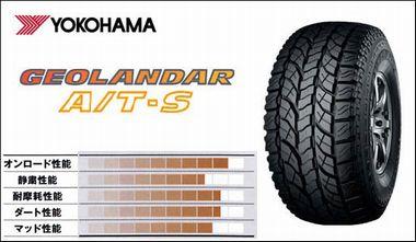 ヨコハマ ジオランダー 4x4パーツ A/T-S P225/70R15 5本セット:トレッド4x4サービス店 あらゆるステージを難なくこなす優等生タイヤ!