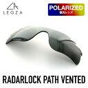ショッピングREGZA オークリー サングラス RADARLOCK PATH VENTED(レーダーロックパス ベンテッド)専用レンズ 交換レンズ LEGZA製 レグザ S8 ダークグレー(偏光) アジアンフィット・レギュラーフィット対応 ギフト