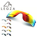 オークリー サングラス RADARLOCK PATH(レーダーロックパス)専用レンズ 交換レンズ LEGZA製 レグザ S7 全11カラー アジアンフィット..