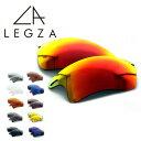 ショッピングREGZA 【マラソン期間ポイント5倍】オークリー サングラス FASTJACKET XL(ファストジャケットXL)専用レンズ 交換レンズ LEGZA製 レグザ S10 全11カラー アジアンフィット・レギュラーフィット対応 ギフト