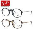 ショッピングスマホ レイバン メガネフレーム おしゃれ老眼鏡 PC眼鏡 スマホめがね 伊達メガネ リーディンググラス 眼精疲労 フルフィット(アジアンフィット) Ray-Ban RX7153F (RB7153F) 全2カラー 52サイズ オーバル ユニセックス メンズ レディース 【海外正規品】