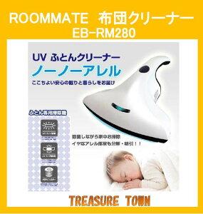 【ROOMMATE】UVランプ/HEPAフィルター搭載布団クリーナー掃除機ノーノーアレルEB-RM280