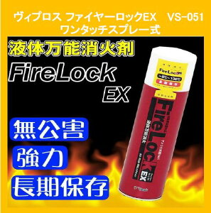【FireLockEX】ヴィブロスファイヤーロックEXVS-051液体万能消化剤!ABC火災適用[消火器消化剤火災消化火事防災スプレー式