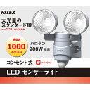 【RITEX】 ライテックス LEDセンサーライト 7W×2灯 ≪LED-AC314≫ ムサシ