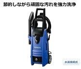 【日立工機】 HITACHI 家庭用高圧洗浄機 FAW105