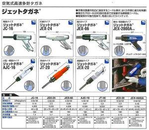 【日東工器】ジェットタガネ汎用タイプJEX-24★在庫品★