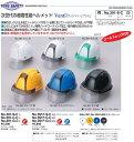 【トーヨーセフティー 】 TOYO ABS製 超高性能 ヘルメット うす黄 No.391F-C-C