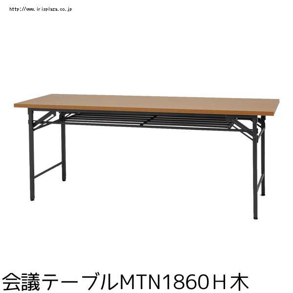 【アイリスオーヤマ】 会議テーブル 座卓 折りたたみ スクールデスク ≪MTN1860H ≫ 【直送品】【】