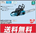 【マキタ】 エンジンチェーンソー MEA3201M