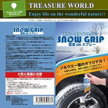Woodland(ウッドランド)スノーグリップ【タイヤグリップ】【スプレー式タイヤチェーン】【スタッドレスタイヤ】【スノータイヤ】【アイスバーン】05P20Sep14