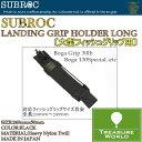 SUBROC(サブロック)ランディンググリップホルダーロングタイプブラック02P03Sep16