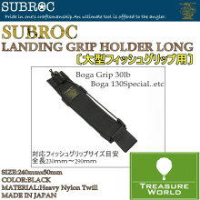 SUBROC(サブロック)ランディンググリップホルダーロングタイプブラックP27Mar15