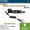 SUBROC(サブロック)スパイラルリーシュコードショート/ブラック02P03Sep16