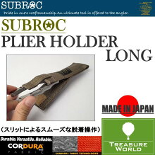 SUBROC(サブロック)プライヤーホルダーロングカーキグリーン05P20Nov15