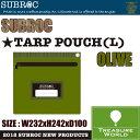 ★2018年 発売★SUBROC(サブロック)TARP POUCH(L)(タープポーチ L)OLIVE(オリーブ)【撥水ポーチ】