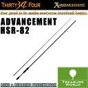 34 THIRTY FOUR(サーティフォー)ADVANCEMENT(アドバンスメント)HSR-82 【アジングロッド】P19May15