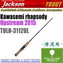 Jackson (ジャクソン)Kawasemi Rhapsody(カワセミラプソディ)Upstream 2015(アップストリーム) TULN-3112UL【トラウトロッド】【渓流ロッド】〔分類:ルアーフィッシング〕02P03Sep16