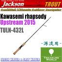 Jackson (ジャクソン)Kawasemi Rhapsody(カワセミラプソディ)Upstream 2015(アップストリーム) TULN-432L【トラウトロッド】【渓流ロッド】〔分類:ルアーフィッシング〕02P03Sep16