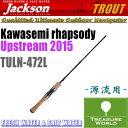 Jackson (ジャクソン)Kawasemi Rhapsody(カワセミラプソディ)Upstream 2015(アップストリーム) TULN-472L【トラウトロッド】【渓流ロッド】〔分類:ルアーフィッシング〕02P03Sep16