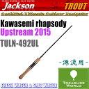 Jackson (ジャクソン)Kawasemi Rhapsody(カワセミラプソディ)Upstream 2015(アップストリーム) TULN-492UL【トラウトロッド】【渓流ロッド】〔分類:ルアーフィッシング〕02P03Sep16